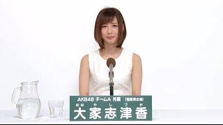 AKB48 45thシングル 選抜総選挙 アピールコメント AKB48 チームA所属 大家志津香 (Shizuka Oya) 【特設サイト】 http://sousenkyo.akb48.co.jp/