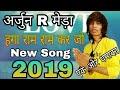 Arjun R Meda की स्टाइल में रोमांटिक सांग//Bham Bham Bhole // Dileep Thandar New Song2019//लाड़ी मोहगी
