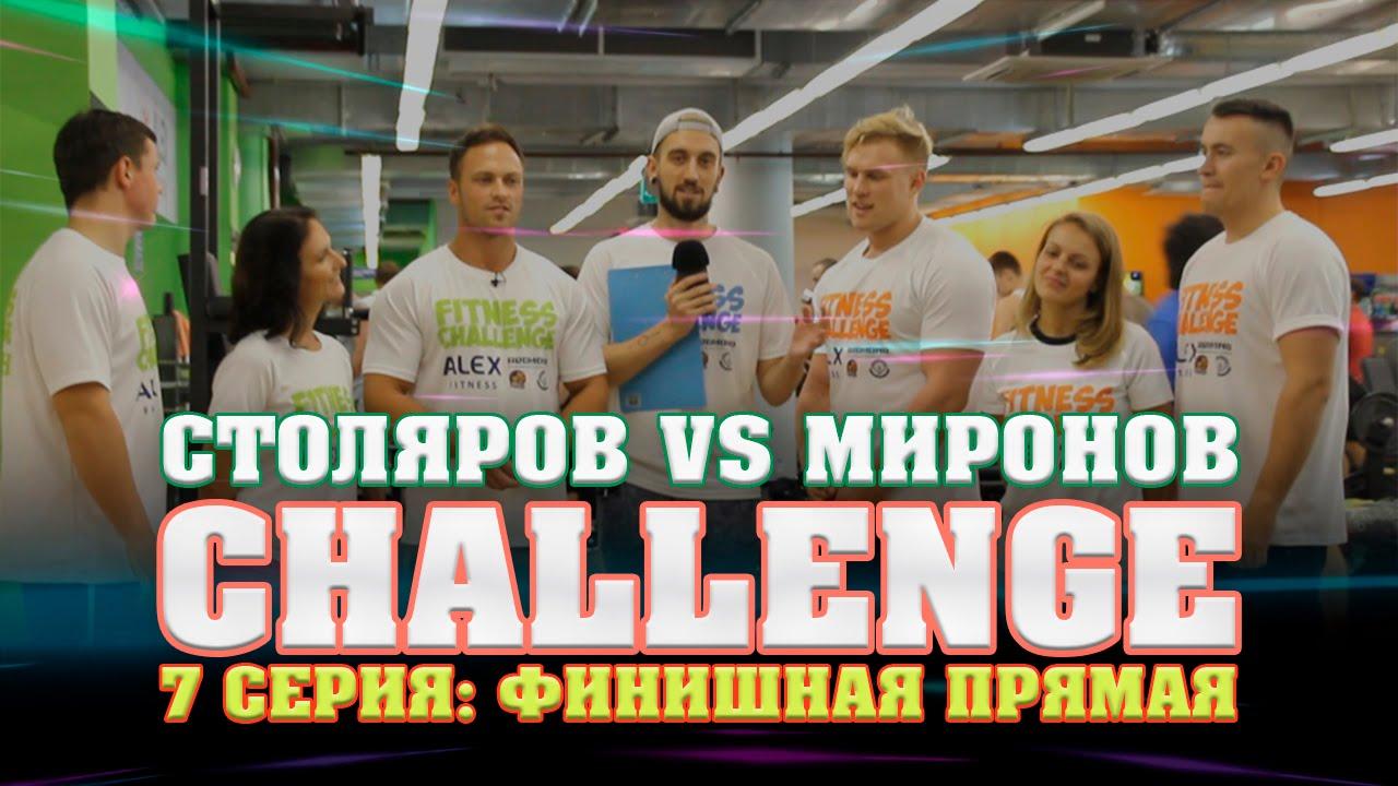 Столяров VS Миронов: Challenge 7 серия: Финишная прямая