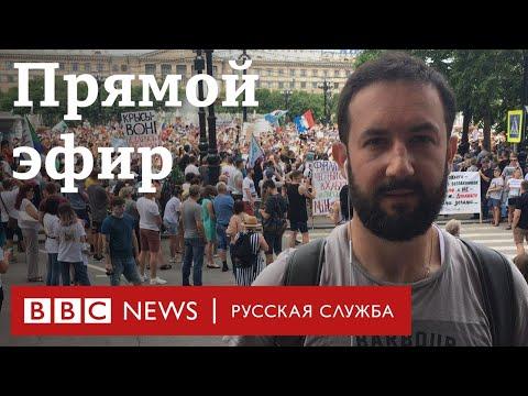 Протестная акция в поддержку Сергея Фургала. Прямой эфир из Хабаровска. Часть 1