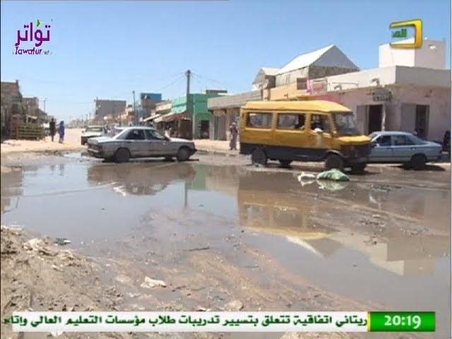 شبكة المياه في العاصمة... الحاجة إلى الصيانة - ملف نشرة قناة الموريتانية