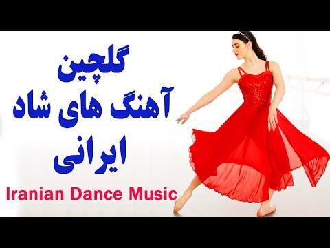Persian Dance Music 2018  Ahang Shad Irani Jadid آهنگ شاد رقصي و تولد