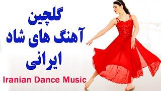 persian-dance-music-2018-ahang-shad-irani-jadid--d8-a2-d9-87-d9-86-da-af--d8-b4-d8-a7-d8-af--d8-b1-d9-82-d8-b5-d9-8a--d9-88--d8-aa-d9-88-d9-84-d8-af