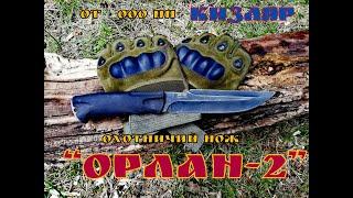 ОРЛАН 2 - охотничий и разделочный нож от пп Кизляр (неожиданный результат теста).Выживание .Тест№15