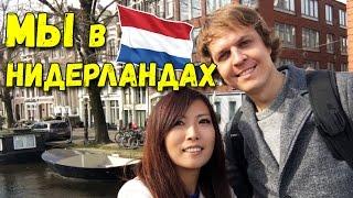 Покоряем Европу. Мы в Нидерландах. Подарок из Амстердама