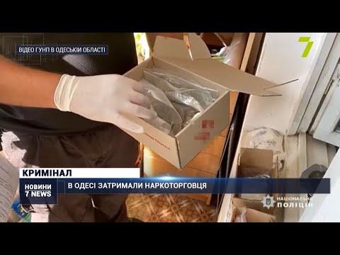 Новости 7 канал Одесса: В Одесі затримали наркоторговця