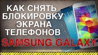 Как снять пароль с телефона Samsung Galaxy S5. Как разблокировать телефон(Как снять блокировку экрана телефона Samsung Galaxy s5 без потери данных. Как разблокировать телефон. Спасибо за..., 2016-03-09T18:18:04.000Z)