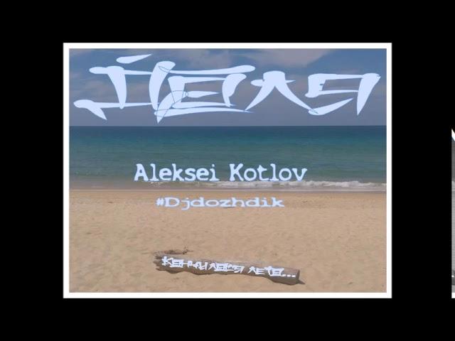 Доля - Алексей Котлов (djdozhdik)