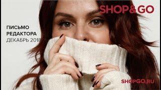 SHOP&GO Письмо Редактора Декабрь 2018