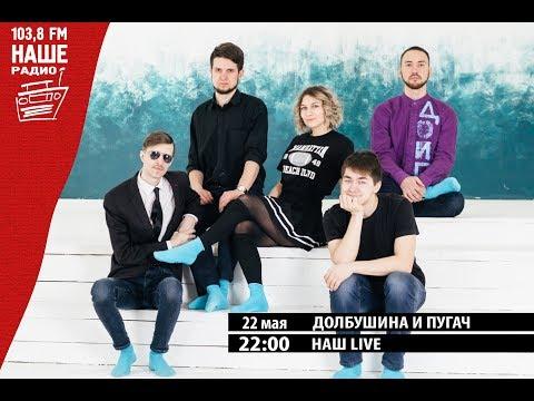 """""""Наш LIVE!"""" - Долбушина и Пугач (22.05.19) Наше Радио Ижевск"""