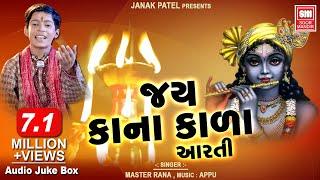 Jay Kana Kala Aarti - Shri Krishna Aarti - Master Rana - Soormandir