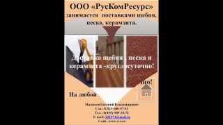 Растительный грунт ООО «РусКомРесурс»(, 2013-11-20T07:03:33.000Z)