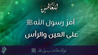 أمرُ رسول الله صلى الله عليه وسلم على العين والرأس - د.محمد خير الشعال