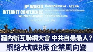中共牆內辦世界互聯網大會 網絡巨擘缺席 企業風向變|新唐人亞太電視|20191022