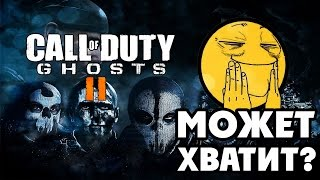 CALL OF DUTY: GHOSTS 2 - СЕРЬЕЗНО?!