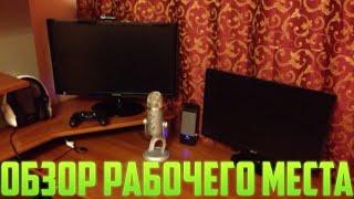 ОБЗОР РАБОЧЕГО МЕСТА(ДЕШЕВЫЕ МОНЕТЫ И ИГРЫ ТУТ - http://goo.gl/Bjgycb Я в Вконтакте - http://vk.com/stav_r Группа Вконтакте - http://vk.com/stavrfifa Канал -..., 2015-03-15T17:55:54.000Z)
