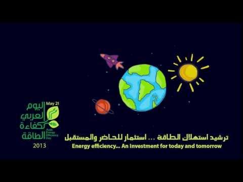 اليوم العربي لكفاءة الطاقة 2013 | Arab Energy Efficiency Day