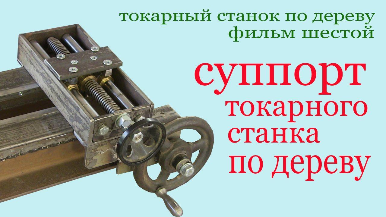 Суппорт для токарного станка по металлу своими руками57
