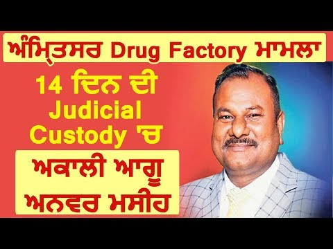 Amritsar Drug Factory मामला: 14 दिन की Judicial Custody में Akali Leader Anwar Masih