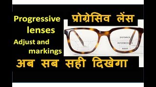 progressive lenses how to get used to them and fittings (Hindi) || progressive lens marking