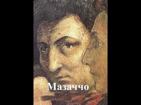 Томмазо Мазаччо биография,работы
