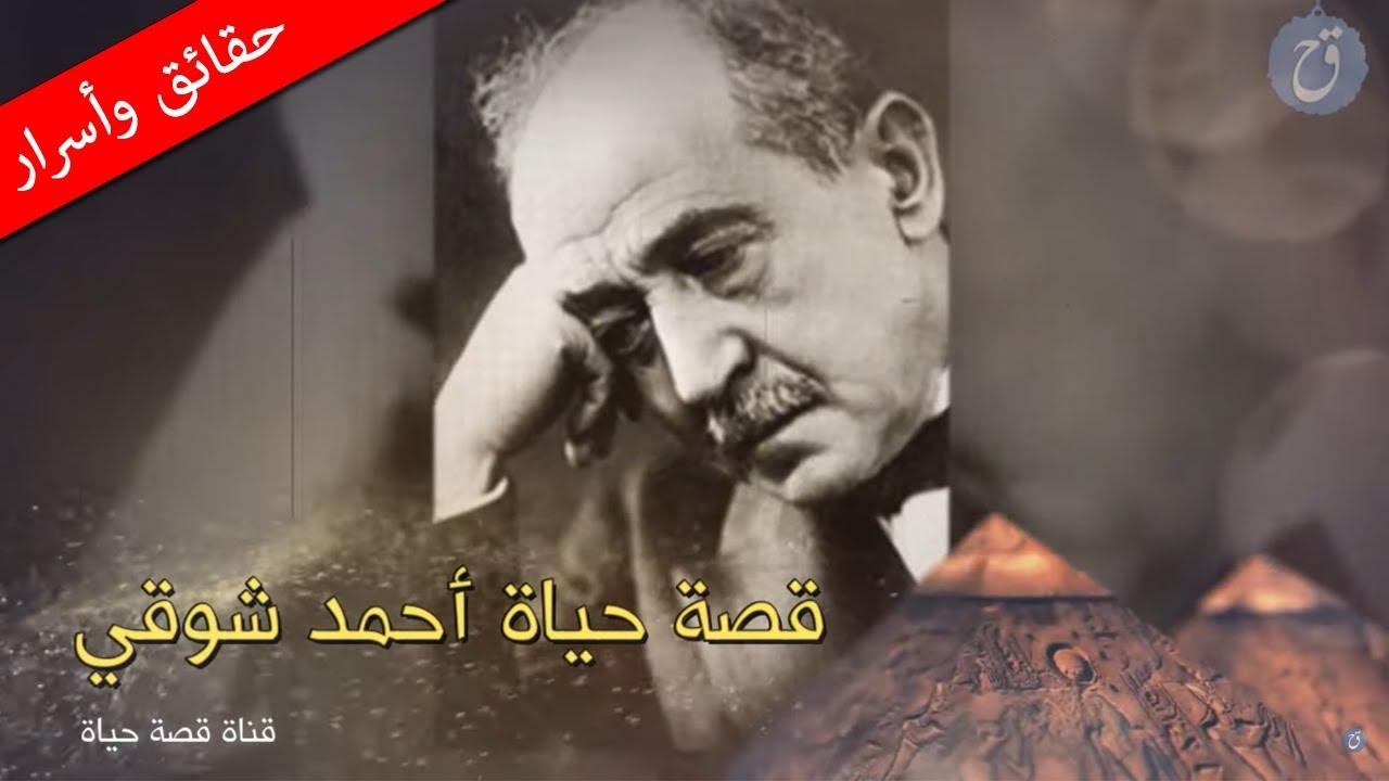 قصة حياة أحمد شوقي أمير الشعراء الذي عانى من وسواس النظاقة وشراهة التدخين وأُبعد عن الوطن بالقوة