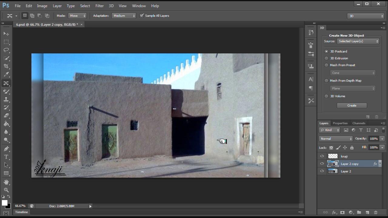 سلسلة دروس فوتوشوب CS6  اضافة  Content Aware Move Tool
