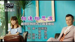 莊振凱-相逢相思淚【KTV導唱字幕】1080p HD
