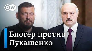 Блогер против Лукашенко: за что в Беларуси задерживают накануне выборов. DW Новости (14.05.2020)
