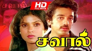 Tamil Superhit Movie | Savaal [ HD ] | Full Movie | Ft.Kamal Hassan, Sripriya
