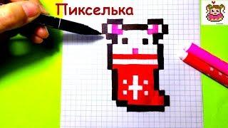 Как Рисовать Мышку в Носочке По Клеточкам ♥ Рисунки по Клеточкам #pixelart