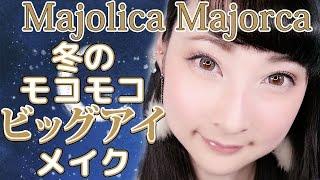 【マジョマジョ縛りメイク】冬のもこもこビッグアイメイク★RinRin Doll | Majolica Majorca マジョリカマジョルカ