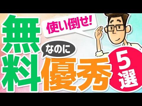 【全部タダ】優秀すぎる無料サービス 5選
