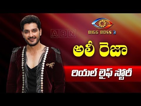 Bigg Boss 3 Telugu Contestant Ali Reza Life Story | ABN Telugu