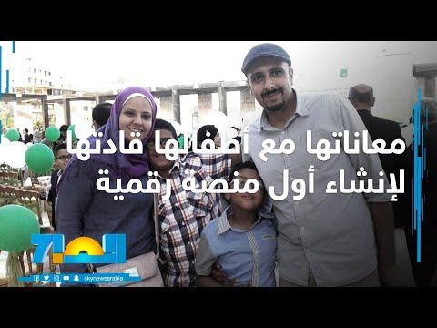 الصباح | معاناتها مع أطفالها قادتها لإنشاء أوَّل منصة رقمية باللغة العربية لآباء الأطفال ذوي الهمم  - 12:00-2020 / 2 / 17