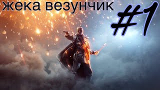 Battlefield 1  // В ГОСТЯХ У ЖЕКИ ВЕЗУНЧИКА