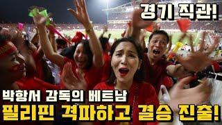 베트남 vs 필리핀! 박항서 매직으로 10년만에 스즈키컵 결승 진출! 생생한 직관 반응!