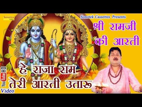 हे राजा राम तेरी आरती उतारू || Hindi Ram Ji Ki Aarti