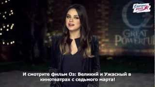 Оз: Великий и Ужасный - Трейлер HD - Европа Плюс