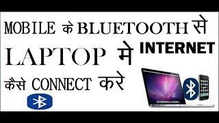 MOBILE BLUETOOTH SE COMPUTER/LAPTOP ME INTERNET KAISE CONNECT KARE.