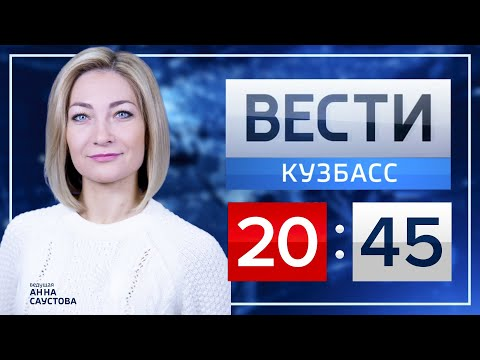 Вести-Кузбасс 20.45 от 17.02.2020
