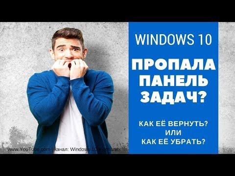 Панель задач в Windows 10 - Как её убрать (скрыть) / Как вернуть панель задач?