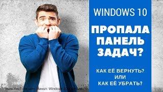 Панель завдань Windows 10 - Як її прибрати (приховати) / Як повернути панель завдань?