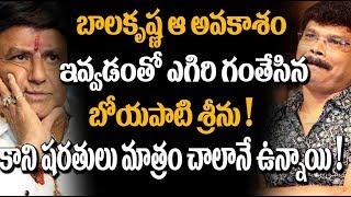 Boyapati Srinu to Direct Balakrishna! | Boyapati Srinu Upcoming Movie Updates | Super Movies Adda