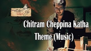 Cheppina Katha Movie || Chitram Cheppina Katha Theme Music || Uday Kiran, Dimple