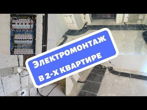 Электромонтаж в ДВУХКОМНАТНОЙ КВАРТИРЕ/Электрика в новостройке