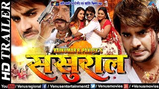 "Superhit Bhojpuri Movie 2017 | SASURAL -  ससुराल | Official Trailer | Pradeep Pandey ""Chintu"", Kajal"