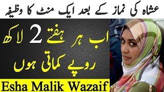 Ameer Hone Ka Wazifa in Urdu   Rich Hone Ka Wazifa   Dolat Mand Banne Ka Wazifa