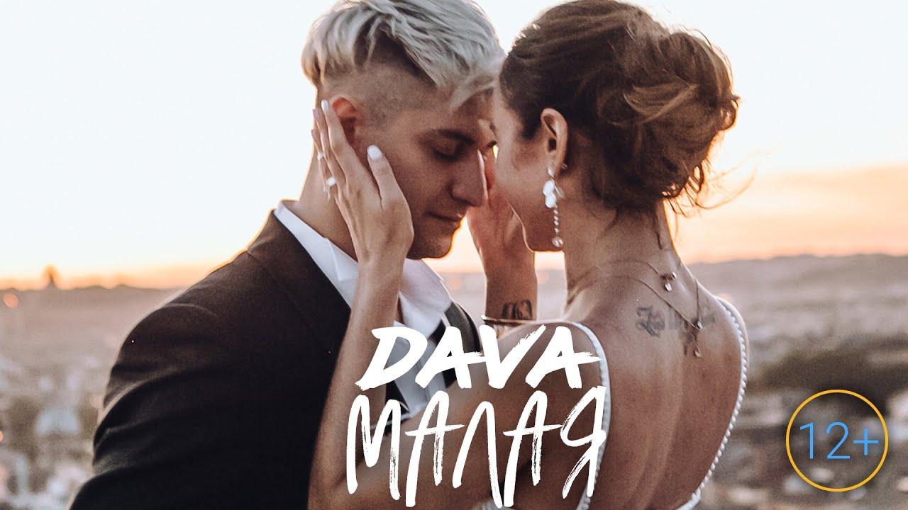 DAVA  Малая Премьера клипа 2020