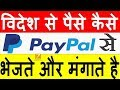 What is Paypal? How do you make a payment on PayPal in Indian Bank Account [Hindi]